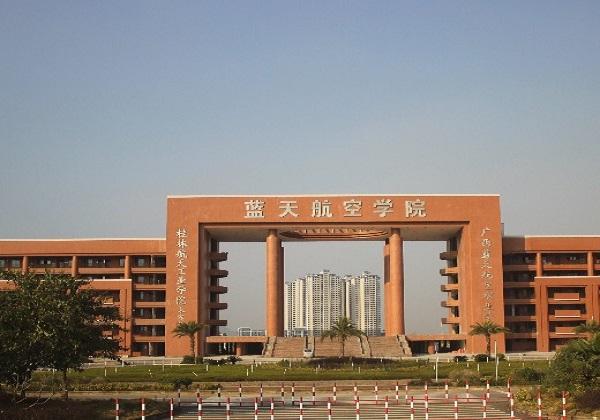 广西蓝天航空职业学院