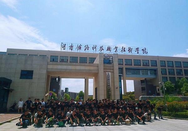 湖南铁路科技职业技术学院