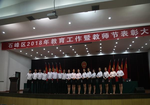 石峰区教育局颁奖典礼