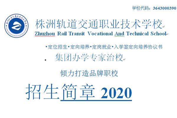 株洲轨道交通职业技术学校招生简章2020版本