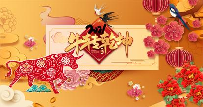 21年春节 移动端