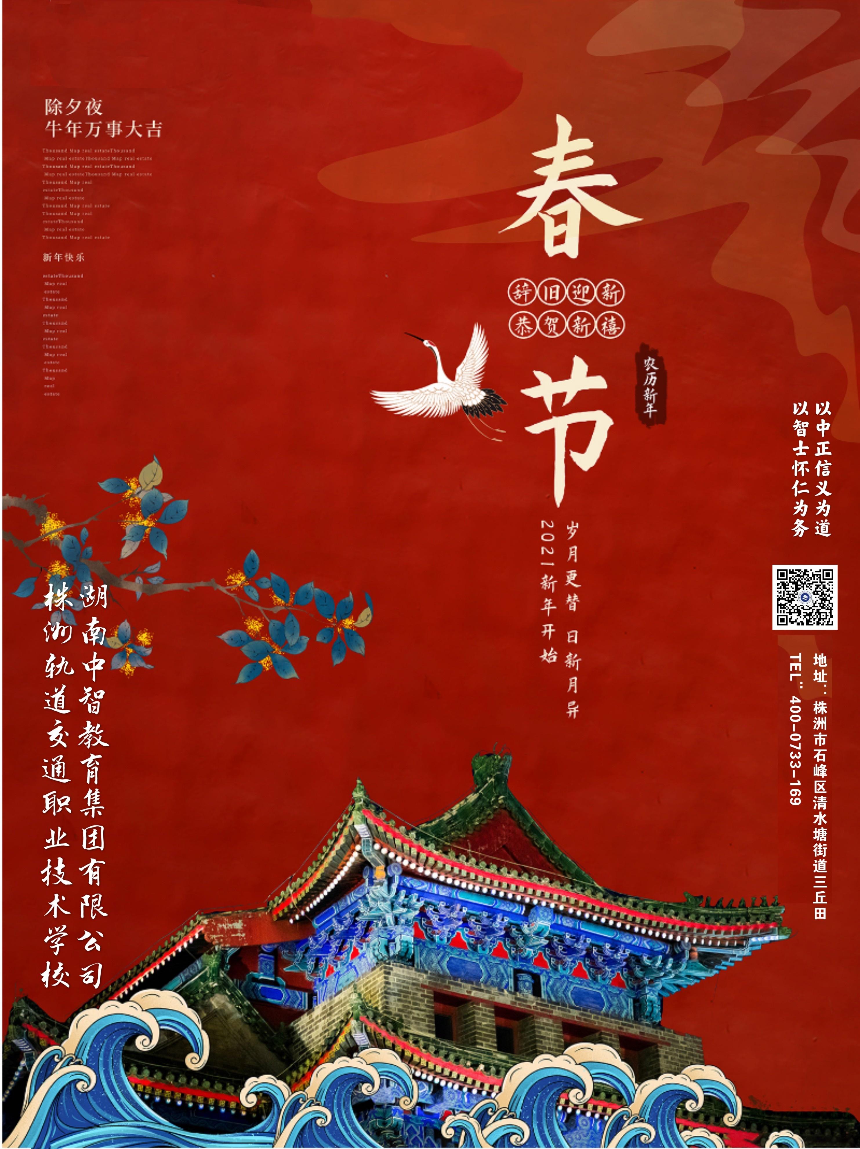 湖南中智教育集团携株洲轨道交通职业技术学校恭祝您新春快乐!